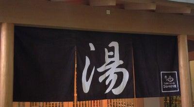 Photo of Spa 天然温泉 コロナの湯 安城店 at 浜富町6-8, 安城市, Japan