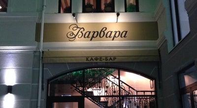 Photo of Karaoke Bar Диско-бар «Варвара» at Советская Ул., 28, Кострома, Russia