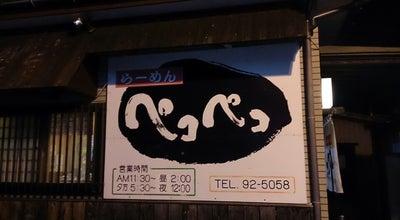 Photo of Ramen / Noodle House らーめん ペコペコ at 大保町29-52, 燕市 959-0242, Japan