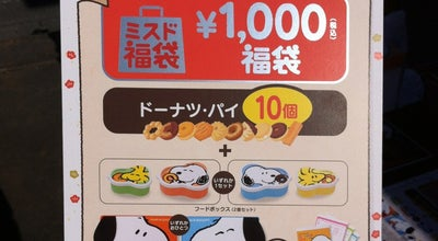 Photo of Donut Shop ミスタードーナツ 大井川ショップ at 下江留1329, 焼津市 421-0218, Japan