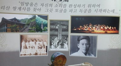 Photo of History Museum 국창 임방울선생 전시관 at 광주광역시, South Korea