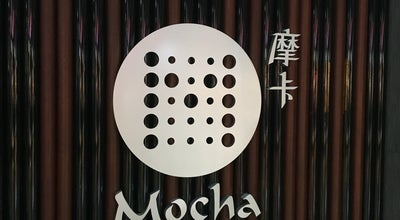 Photo of Casino 摩卡娛樂場 Casino Mocha at Avenida De D.joão Iv, Macau, Ma, China