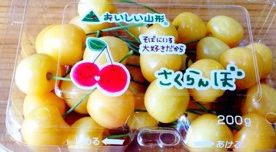 Photo of Farmers Market 農家のみせ 菜果園 at 山形市, Japan