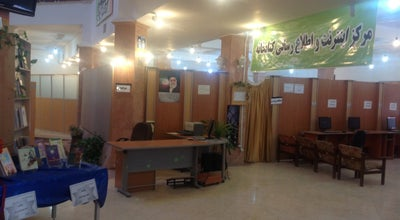 Photo of Library Imam Ali library | کتابخانه امام علی at Daneshjoo Blvd, Yazd, Iran
