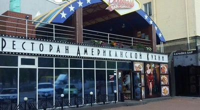 Photo of American Restaurant Melrose at Ул. Советская, 65а, Луганск, Ukraine