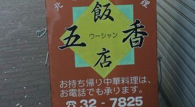 Photo of Chinese Restaurant 五香飯店 at 花園1-11-2, 小樽市, Japan