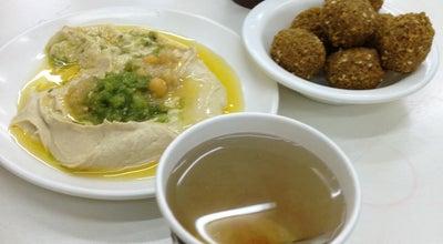 Photo of Breakfast Spot Fawwal at University Street, Jordan