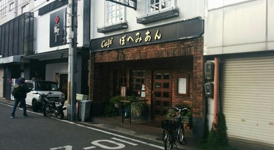 Photo of Tea Room Cafe ぼへみあん at 本町1丁目15, 和歌山市, Japan