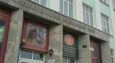 Photo of History Museum Липецкий областной краеведческий музей at Ул. Ленина, 25, Липецк 398050, Russia