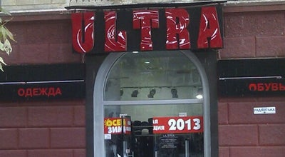 Photo of Boutique ULTRA at Ул. Спасская, 50, Николаев, Ukraine