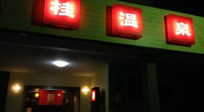 Photo of Spa 桂温泉(Katsura hot spa) at 岡三沢1丁目1−87, 三沢市 033-0021, Japan