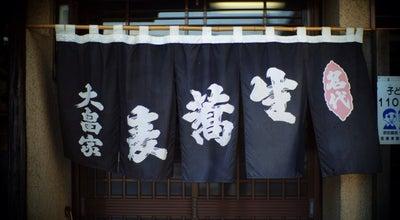 Photo of Japanese Restaurant 大畠家 at 豊沢町5-1, 花巻市, Japan