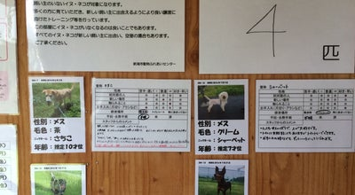 Photo of Zoo 新潟市動物ふれあいセンター at 中央区清五郎345-1, 新潟市, Japan