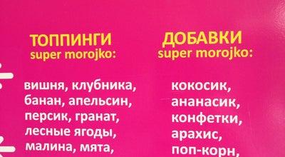 Photo of Ice Cream Shop 🍦morojko#3 на Краснознаменской at Краснознаменская, 11, Волгоград, Russia