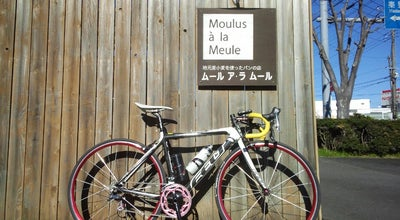 Photo of Bakery ムール ア・ラ ムール (Moulus à la Meule) at 板戸645-5, 伊勢原市 259-1145, Japan