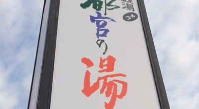 Photo of Spa スーパー銭湯 コール 宇都宮の湯 at 西原町3343-1, 宇都宮市, Japan
