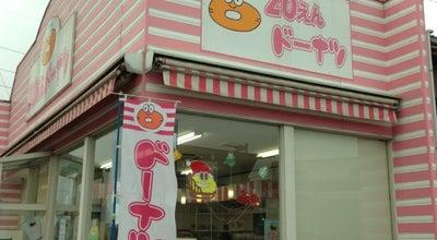 Photo of Donut Shop 30えんドーナツ at 上松原184-3, 川越市, Japan