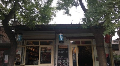 Photo of Bar El Nido 酒吧 at 59 Fangjia Hutong, Beijing, Be, China