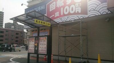 Photo of Sushi Restaurant はま寿司 大分高城店 at 高城新町10-7, 大分市 870-0156, Japan