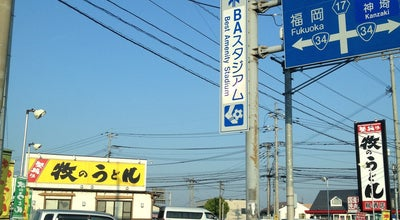 Photo of Ramen / Noodle House 牧のうどん 鳥栖店 at 轟木町1065, 鳥栖市, Japan