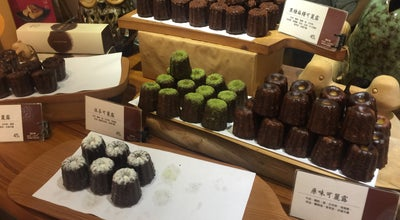 Photo of Bakery 一禾堂麵包本舖 at 敦化南路一段233巷34號, Taipei 106, Taiwan