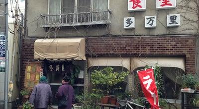 Photo of Japanese Restaurant 食堂 多万里 at 大宮区大門町1-62, さいたま市 330-0846, Japan