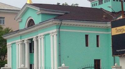 Photo of Church Храм Казанской иконы Божией Матери at Верхнепортовая 74, Владивосток, Russia