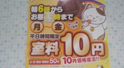 Photo of Karaoke Bar カラオケ本舗 まねきねこ 松山和泉店 at 和泉南2丁目11-15, 松山市 790-0941, Japan