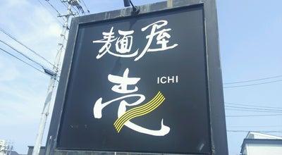 Photo of Ramen / Noodle House 麺屋壱 at 愛媛県新居浜市久保田町3-11-51, 新居浜市, Japan