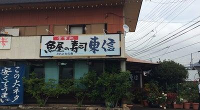 Photo of Sushi Restaurant 魚屋の寿司 東信 at 前田西町77-1, 高松市, Japan