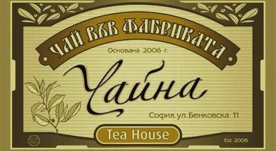 "Photo of Tea Room Tea House (Чай във фабриката) at Пл. ""тройката"" 4, Бургас 8000, Bulgaria"