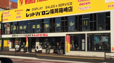 Photo of Motorcycle Shop レッドバロン福岡箱崎店 at 福岡県‎ 福岡市東区 馬出3丁目12−29 812-0054, Japan