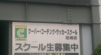 Photo of Tennis Court テニスプラザ尼崎 at 潮江3丁目1−3, 尼崎市 661-0976, Japan