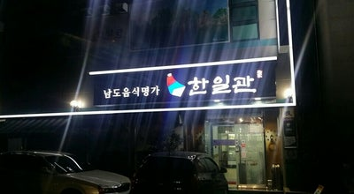 Photo of Korean Restaurant 한일관 at 여서동 229-4, 여수시, 전라남도, South Korea