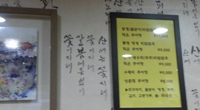 Photo of Korean Restaurant 상춘재 at 조천읍 선진길 26, 제주시 63238, South Korea