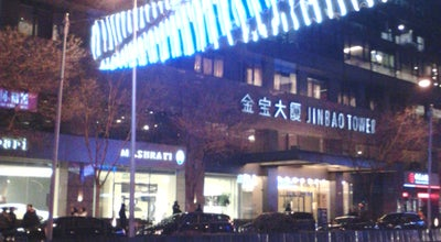 Photo of Chinese Restaurant 利苑酒家 at 3f Jinbao Tower, 89 Jinbao Street, 北京市, 北京, China