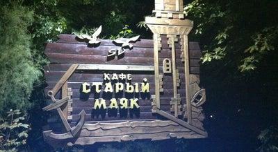 Photo of Food Старый Маяк at Просп. Металлургов, 11-а, Мариуполь, Ukraine