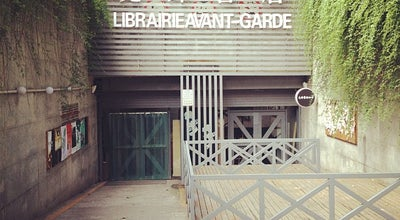 Photo of Bookstore 先锋书店 Librairie Avant-Garde at 173 Guangzhou Rd., Nanjing, Ji 210024, China