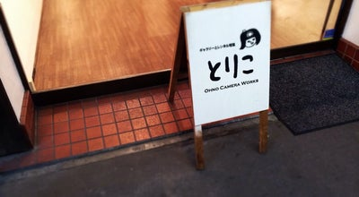 Photo of Art Gallery とりこ ギャラリー&レンタル暗室 at 駿府町1-46, 静岡市葵区, Japan