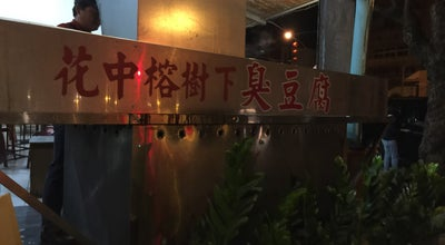 Photo of Chinese Restaurant 花中榕樹下臭豆腐 at Taiwan