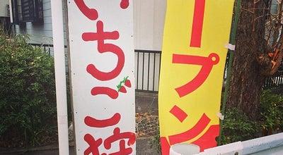 Photo of Farmers Market 鎌倉観光イチゴ園 at 鎌倉市笛田2-11, 鎌倉市, Japan