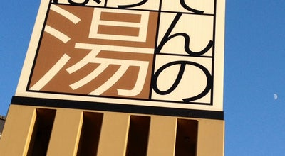 Photo of Spa 天然江津湖温泉 ばってんの湯 at 東区江津3-5-17, 熊本市 862-0942, Japan