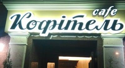 Photo of Coffee Shop Кофітель at Вул. Руська, 2, Чернівці 58000, Ukraine