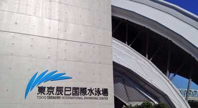Photo of Pool 東京辰巳国際水泳場 at 辰巳2-8-10, 江東区 135-0053, Japan