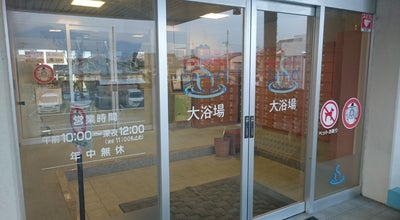 Photo of Spa 天然温泉 シーパ MAKOTO at 北条1180番地, 松山市 799-2431, Japan
