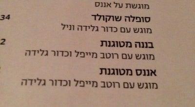Photo of Chinese Restaurant Chinaclass צ'יינהקלאס at בן גוריון, הרצליה, Israel