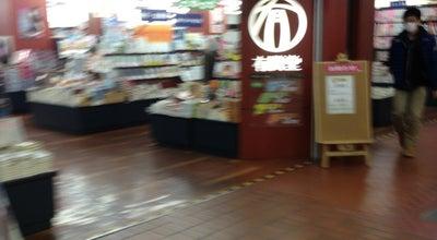 Photo of Bookstore 有隣堂 藤沢店 at 南藤沢2-1-1, 藤沢市 251-0055, Japan
