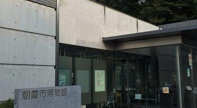 Photo of History Museum 朝霞市博物館 at Asaka, Japan