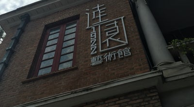 Photo of Art Gallery 逵园 at China