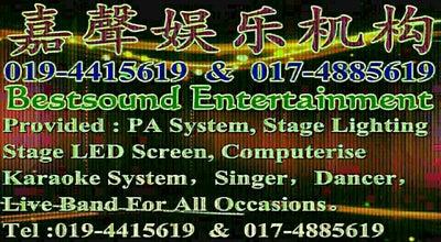 Photo of Music Venue Nyanyian (Karaoke Sekeluarga) at Simpang Kuala, Alor Setar, Malaysia